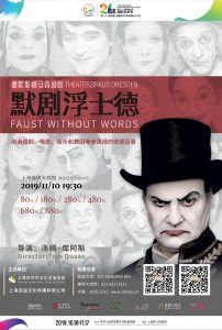 Faust ohne Worte (Faust without words) @ Majestic Theatre